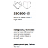 Трусы Milavitsa 230200