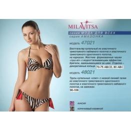 Бюстгальтер купальный Milavitsa 47021